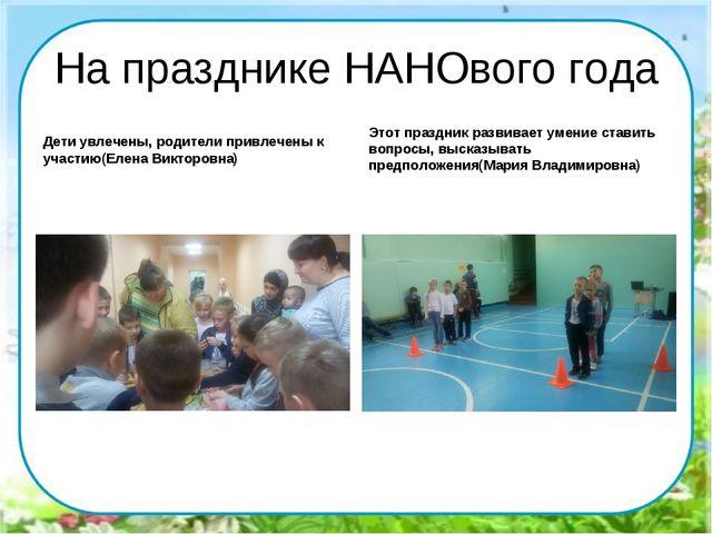 На празднике НАНОвого года Дети увлечены, родители привлечены к участию(Елена...