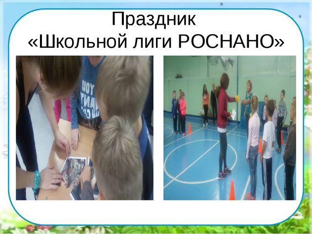 Праздник «Школьной лиги РОСНАНО»