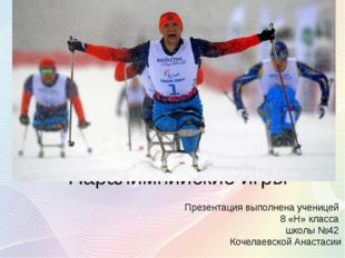 Паралимпийские игры Презентация выполнена ученицей 8 «Н» класса школы №42 Коч