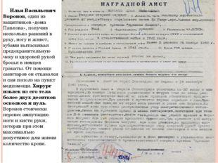 Илья Васильевич Воронов, один из защитников «дома Павлова», получив нескольк