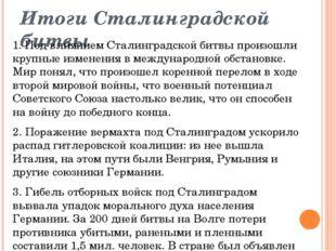 Итоги Сталинградской битвы 1. Под влиянием Сталинградской битвы произошли кру
