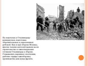 На подступах к Сталинграду развернулась подготовка оборонительных и укрепленн