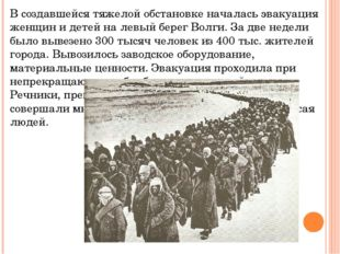 В создавшейся тяжелой обстановке началась эвакуация женщин и детей на левый б