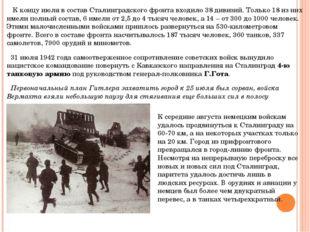 К концу июля в состав Сталинградского фронта входило 38 дивизий. Только 18 и
