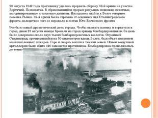 23 августа 1942 года противнику удалось прорвать оборону 62-й армии на участк