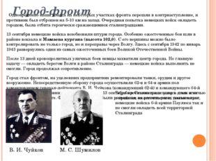Город-фронт Одновременно наши войска на некоторых участках фронта перешли в к