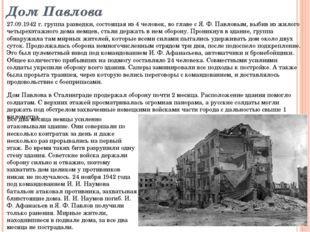 Дом Павлова 27.09.1942 г. группа разведки, состоящая из 4 человек, во главе с
