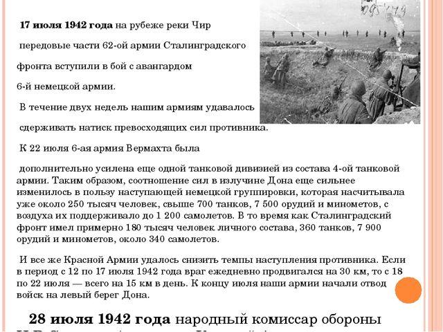 17 июля 1942 года на рубеже реки Чир передовые части 62-ой армии Сталинградс...