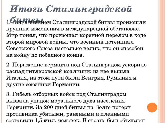 Итоги Сталинградской битвы 1. Под влиянием Сталинградской битвы произошли кру...