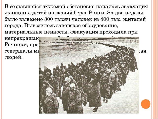 В создавшейся тяжелой обстановке началась эвакуация женщин и детей на левый б...