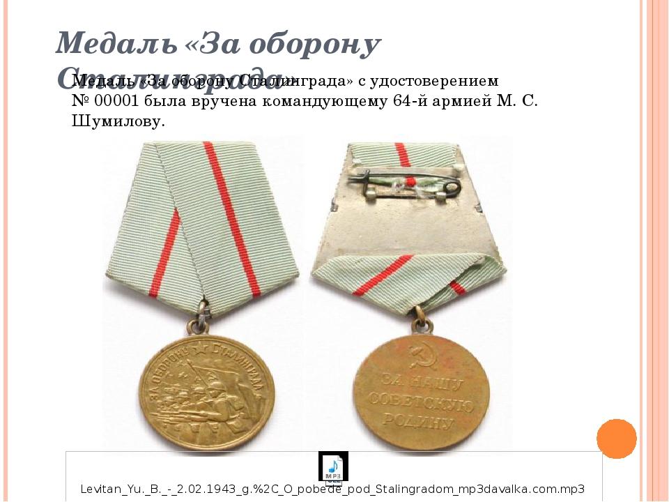 Медаль «За оборону Сталинграда» Медаль «За оборону Сталинграда» с удостоверен...