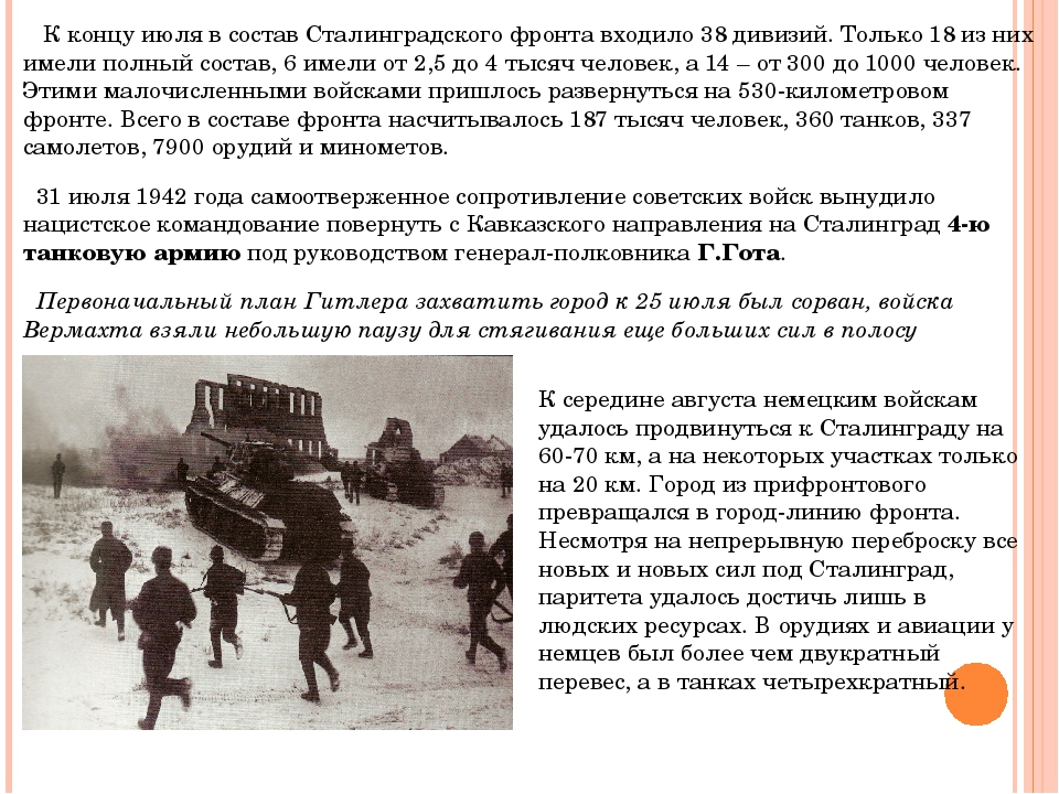К концу июля в состав Сталинградского фронта входило 38 дивизий. Только 18 и...
