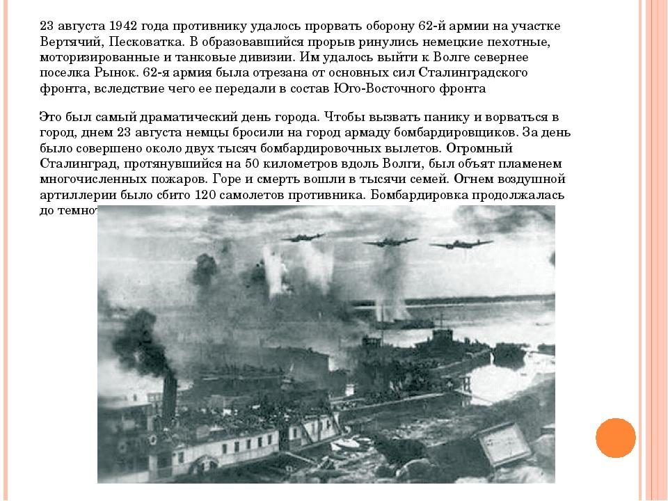 23 августа 1942 года противнику удалось прорвать оборону 62-й армии на участк...