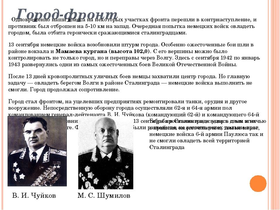 Город-фронт Одновременно наши войска на некоторых участках фронта перешли в к...