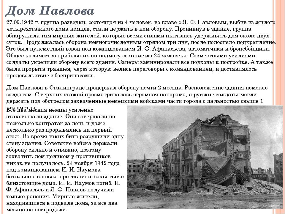 Дом Павлова 27.09.1942 г. группа разведки, состоящая из 4 человек, во главе с...