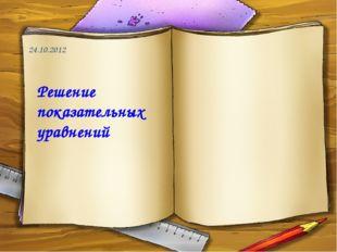 Решение показательных уравнений 24.10.2012