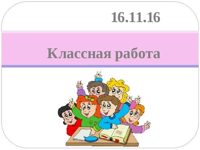 16.11.16 Классная работа