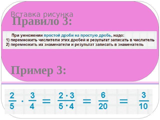 Правило 3: Пример 3: