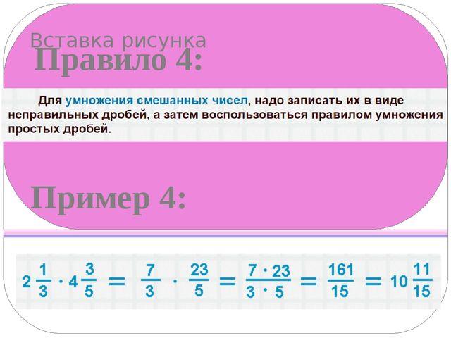 Правило 4: Пример 4: