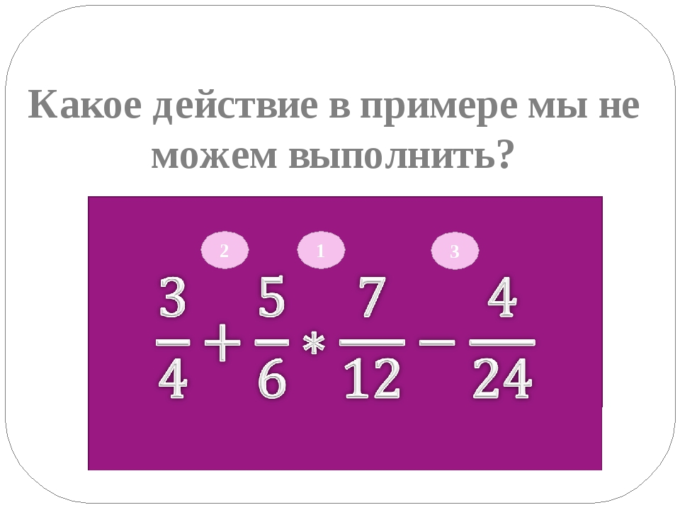 Какое действие в примере мы не можем выполнить? 1 2 3