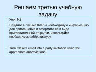 Решаем третью учебную задачу Упр. 1c) Найдите в письме Клары необходимую инфо