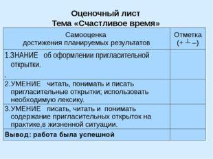 Оценочный лист Тема «Счастливое время» Самооценка достижения планируемых резу