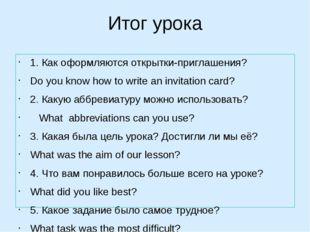 Итог урока 1. Как оформляются открытки-приглашения? Do you know how to write
