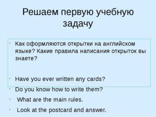 Решаем первую учебную задачу Как оформляются открытки на английском языке? Ка