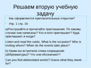 Решаем вторую учебную задачу Как оформляются пригласительные открытки? Упр. 1