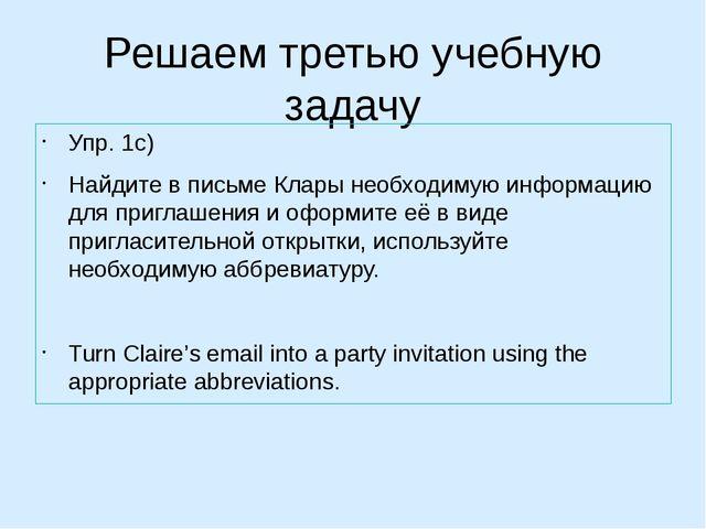 Решаем третью учебную задачу Упр. 1c) Найдите в письме Клары необходимую инфо...
