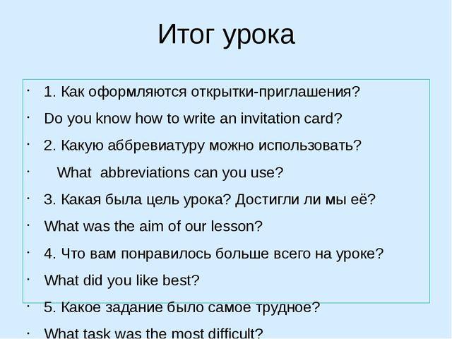 Итог урока 1. Как оформляются открытки-приглашения? Do you know how to write...