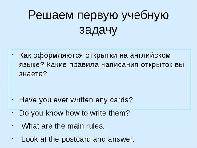 Решаем первую учебную задачу Как оформляются открытки на английском языке? Ка...