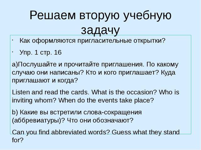 Решаем вторую учебную задачу Как оформляются пригласительные открытки? Упр. 1...