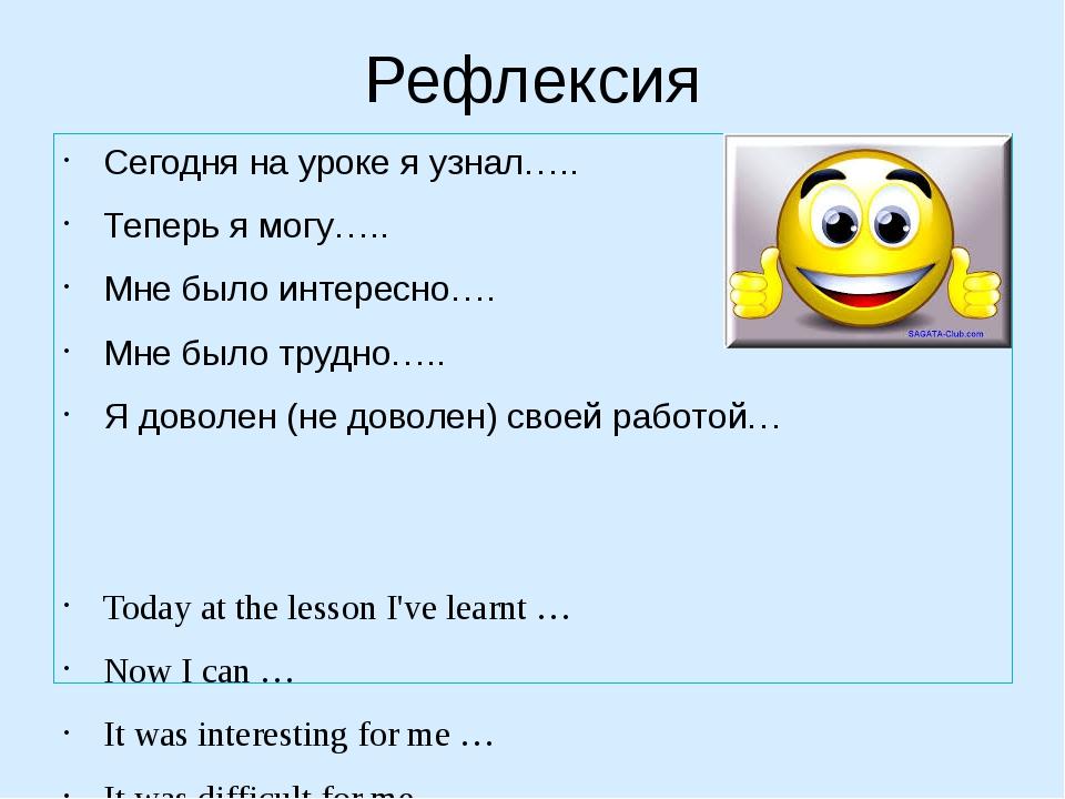 Рефлексия Сегодня на уроке я узнал….. Теперь я могу….. Мне было интересно…. М...