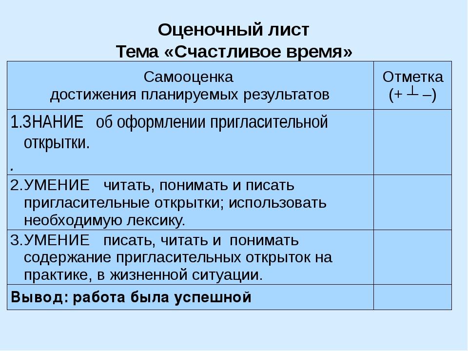 Оценочный лист Тема «Счастливое время» Самооценка достижения планируемых резу...