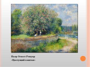 Пьер Огюст Ренуар «Цветущий каштан»