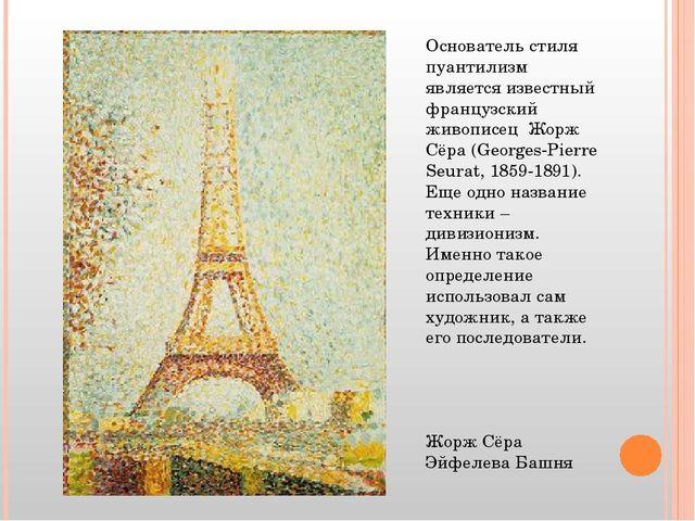 Основатель стиля пуантилизм является известный французский живописец Жорж Сёр...