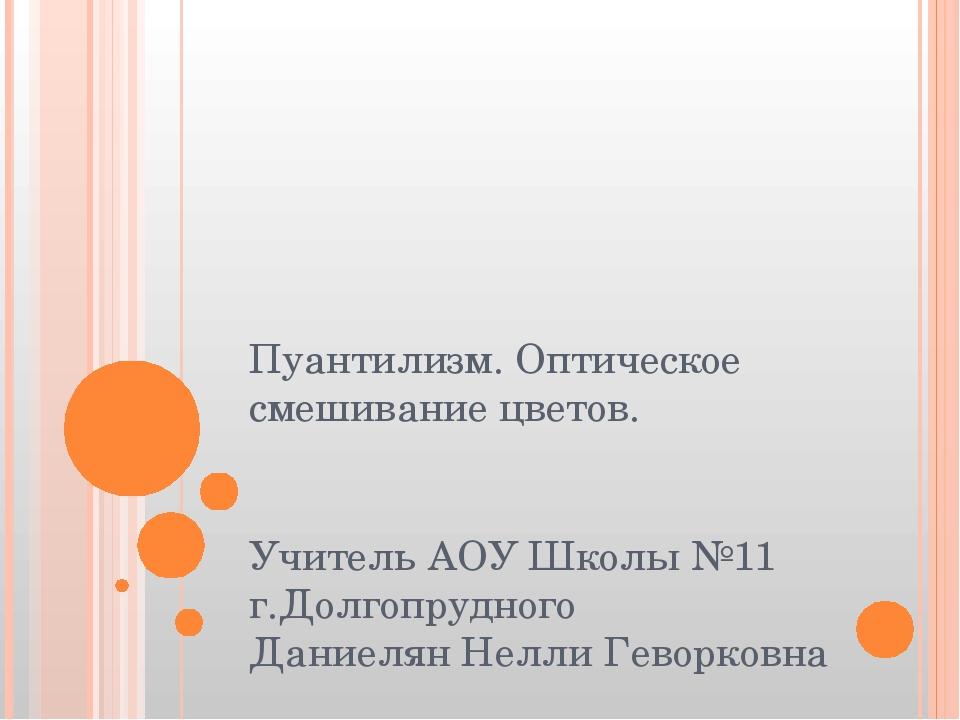 Пуантилизм. Оптическое смешивание цветов. Учитель АОУ Школы №11 г.Долгопрудно...