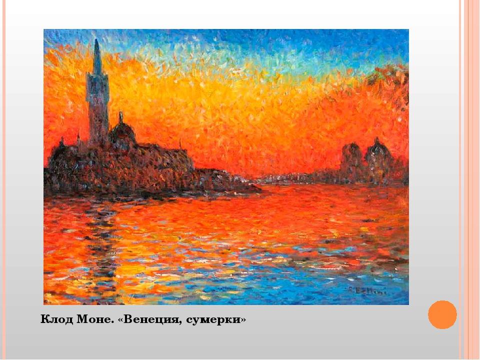Клод Моне. «Венеция, сумерки»