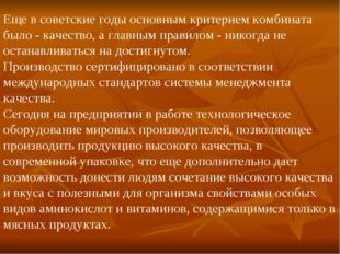 Еще в советские годы основным критерием комбината было - качество, а главным