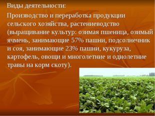 Виды деятельности: Производство и переработка продукции сельского хозяйства,