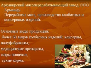 Армавирский мясоперерабатывающий завод, ООО Армавир. Переработка мяса, произв