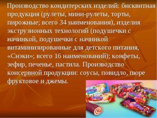 Производство кондитерских изделий: бисквитная продукция (рулеты, мини-рулеты