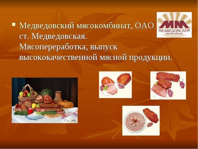 Медведовский мясокомбинат, ОАО ст. Медведовская. Мясопереработка, выпуск выс...