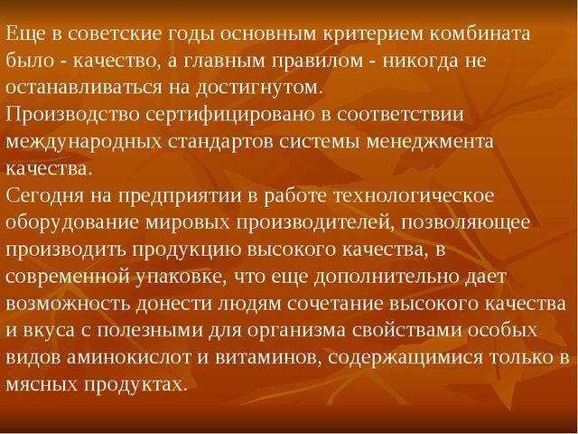 Еще в советские годы основным критерием комбината было - качество, а главным...