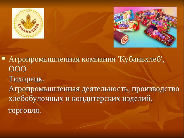 Агропромышленная компания 'Кубаньхлеб', ООО Тихорецк. Агропромышленная деяте...