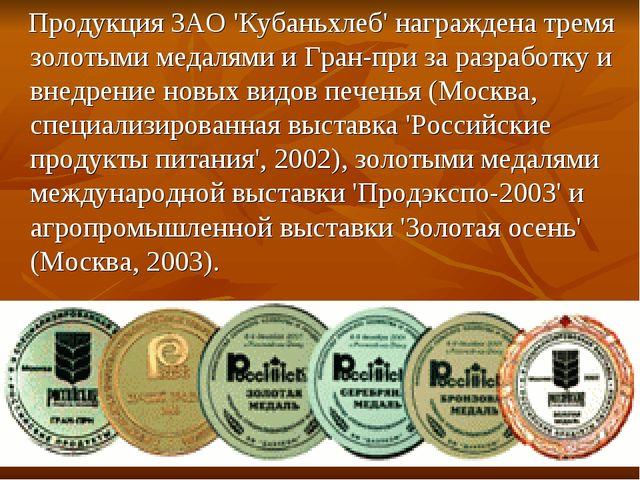 Продукция ЗАО 'Кубаньхлеб' награждена тремя золотыми медалями и Гран-при за...