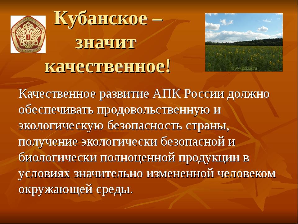 Кубанское – значит качественное! Качественное развитие АПК России должно обес...
