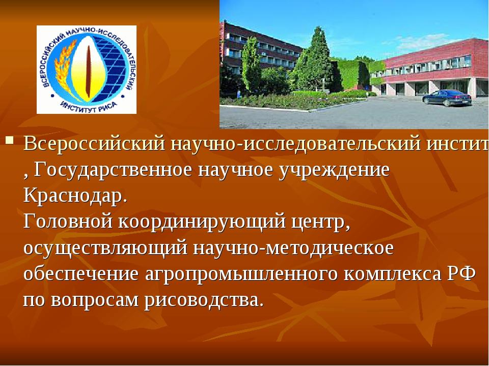 Всероссийский научно-исследовательский институт риса, Государственное научно...