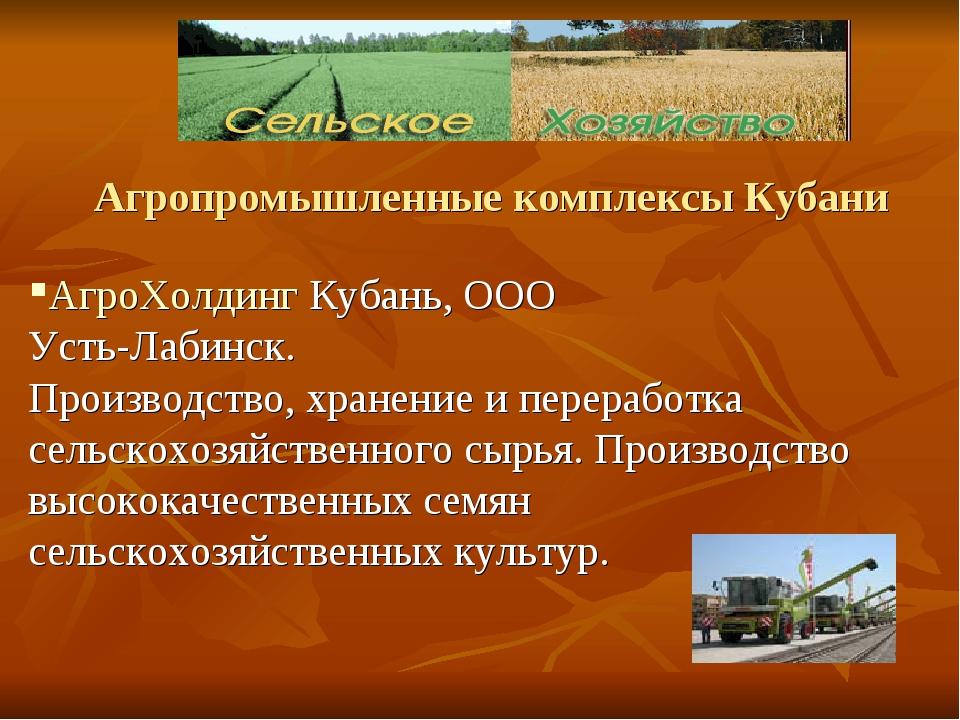 Агропромышленные комплексы Кубани АгроХолдинг Кубань, ООО Усть-Лабинск. Произ...